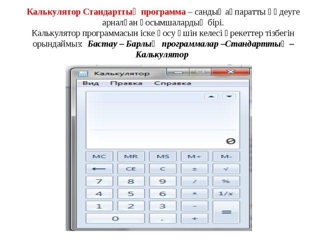Калькулятор Стандарттық программа – сандық ақпаратты өңдеуге арналған қосымша...