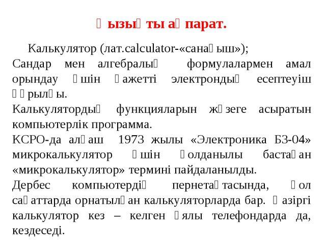 Қызықты ақпарат. Калькулятор (лат.calculator-«санағыш»); Сандар мен алгебралы...