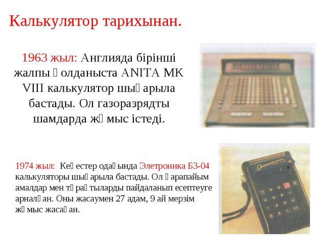 Калькулятор тарихынан. 1963 жыл: Англияда бірінші жалпы қолданыста ANITA MK V...