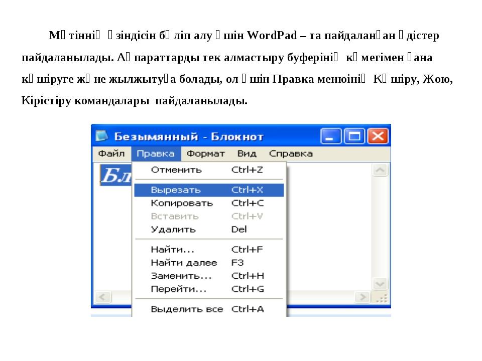 Мәтіннің үзіндісін бөліп алу үшін WordPad – та пайдаланған әдістер пайдаланы...