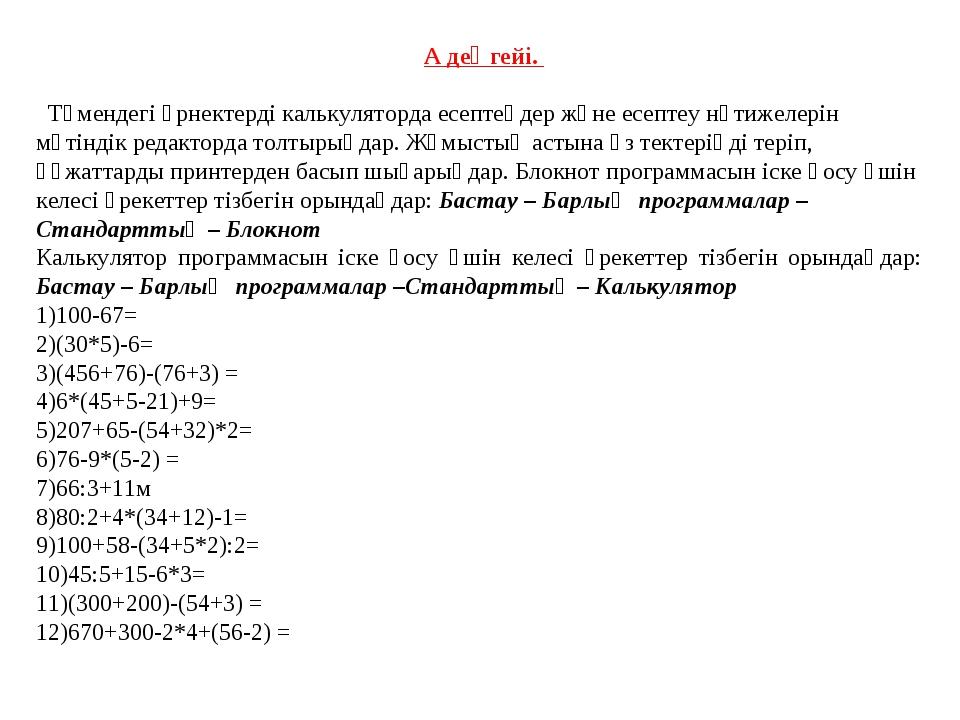 А деңгейі. Төмендегі өрнектерді калькуляторда есептеңдер және есептеу нәтижел...