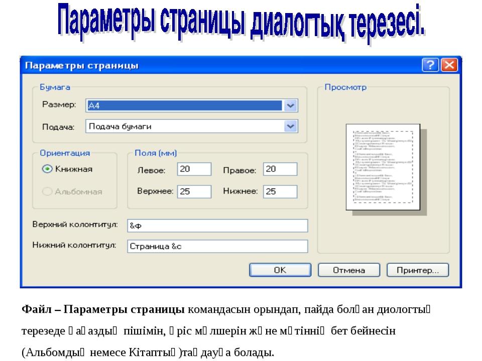 Файл – Параметры страницы командасын орындап, пайда болған диологтық терезеде...