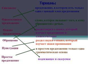 Термины. предложение, в котором есть только один главный член предложения сло