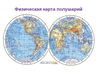 Физическая карта полушарий