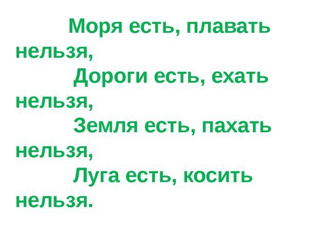 Моря есть, плавать нельзя, Дороги есть, ехать нельзя, Земля есть, пахать нел...