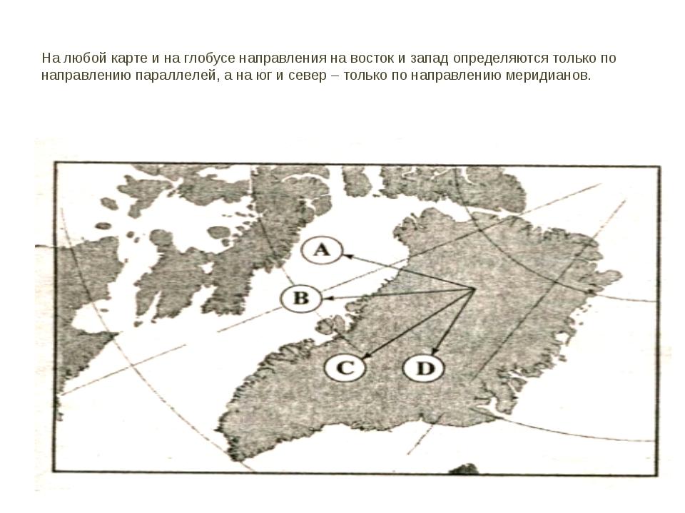 На любой карте и на глобусе направления на восток и запад определяются только...