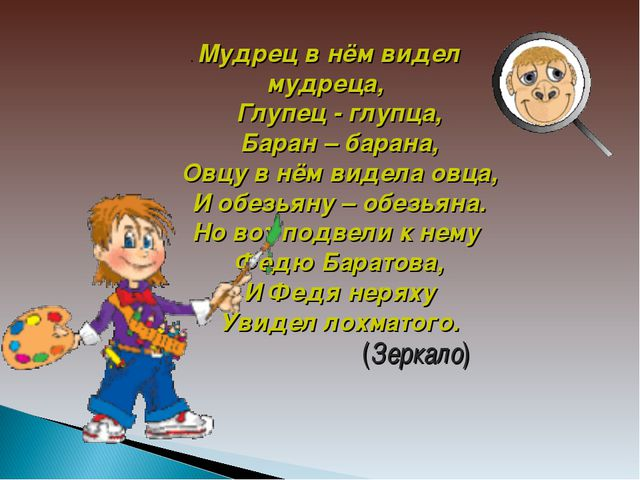 . Мудрец в нём видел мудреца, Глупец - глупца, Баран – барана, Овцу в нём ви...