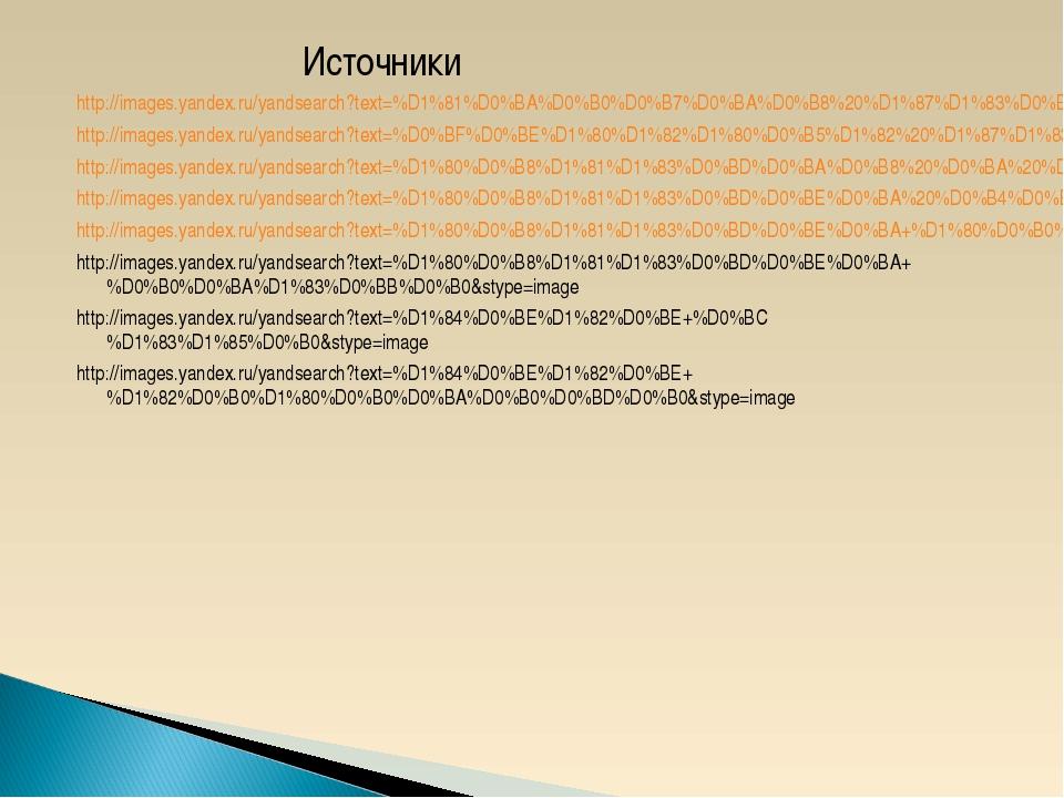 Источники http://images.yandex.ru/yandsearch?text=%D1%81%D0%BA%D0%B0%D0%B7%D...