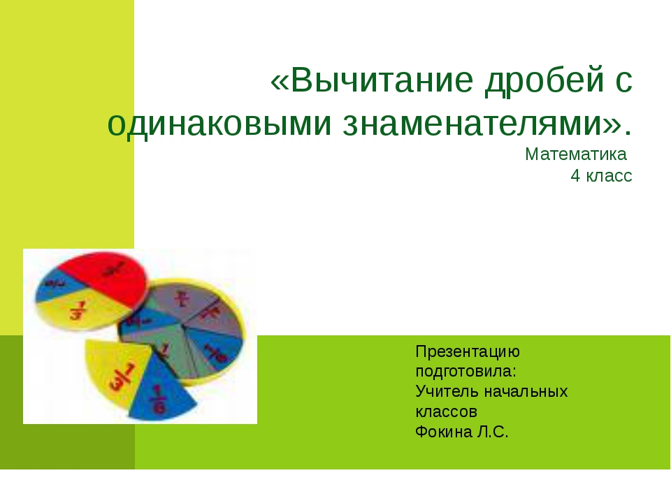 «Вычитание дробей с одинаковыми знаменателями». Математика 4 класс Презентаци...