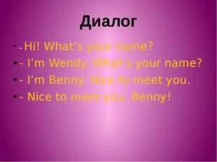 Диалог - Hi! What's your name? - I'm Wendy. What's your name? - I'm Benny. Ni