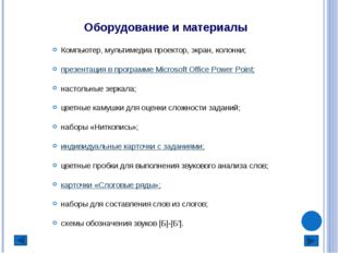 6. Информация о домашнем задании Цель : закрепить знания, полученные на занят