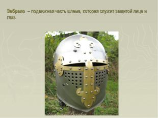 Забрало – подвижная часть шлема, которая служит защитой лица и глаз.