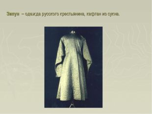Зипун – одежда русского крестьянина, кафтан из сукна.