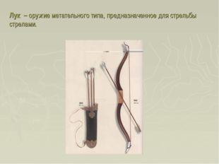 Лук – оружие метательного типа, предназначенное для стрельбы стрелами.