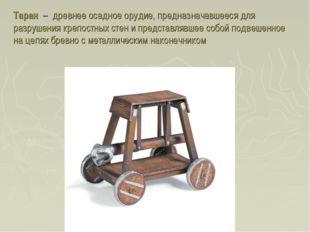 Таран – древнее осадное орудие, предназначавшееся для разрушения крепостных с