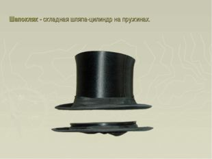 Шапокляк - складная шляпа-цилиндр на пружинах.