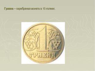 Гривна – серебряная монета в 10 копеек.