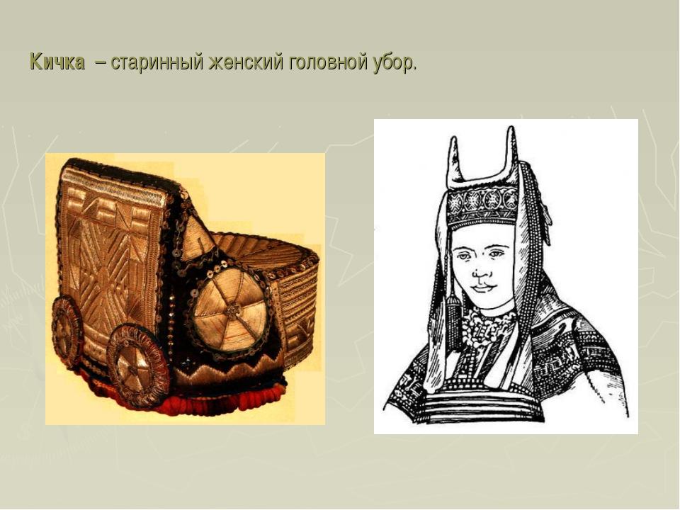 Кичка – старинный женский головной убор.