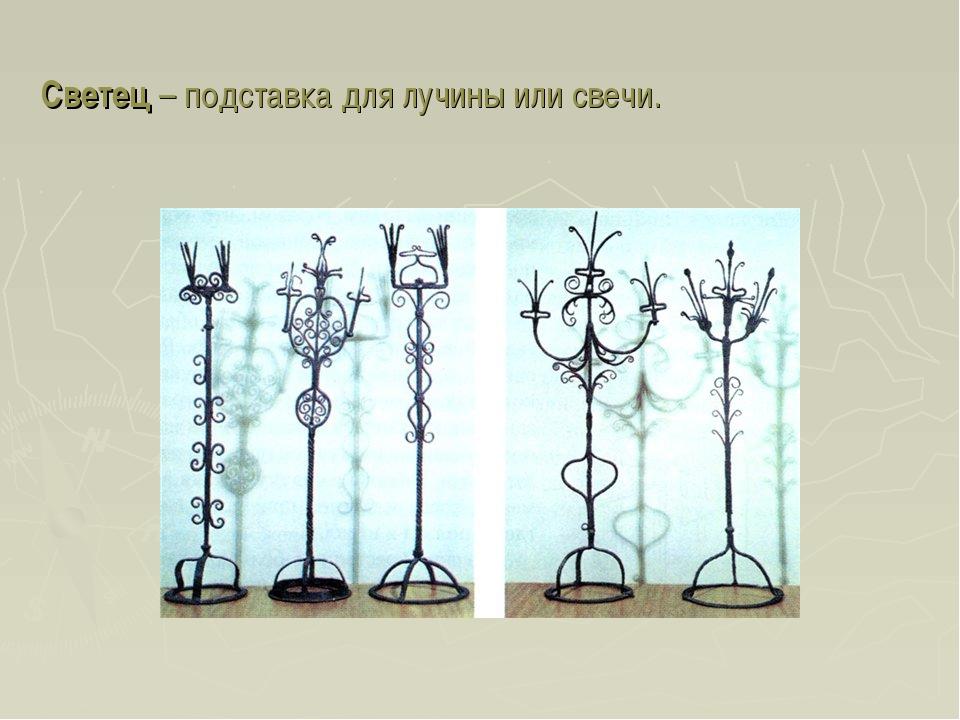 Светец – подставка для лучины или свечи.