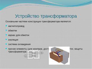 Устройство трансформатора Основными частями конструкции трансформатора являют