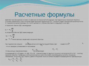 Расчетные формулы Действие трансформатора основано на явлении электромагнитно