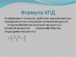 Формула КПД Коэффициент полезного действия трансформатора определяется как от
