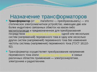 Назначение трансформаторов Трансформатор(отлат.transformo— преобразовыват