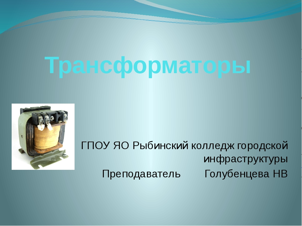 Трансформаторы   ГПОУ ЯО Рыбинский колледж городской инфраструктуры Препода...