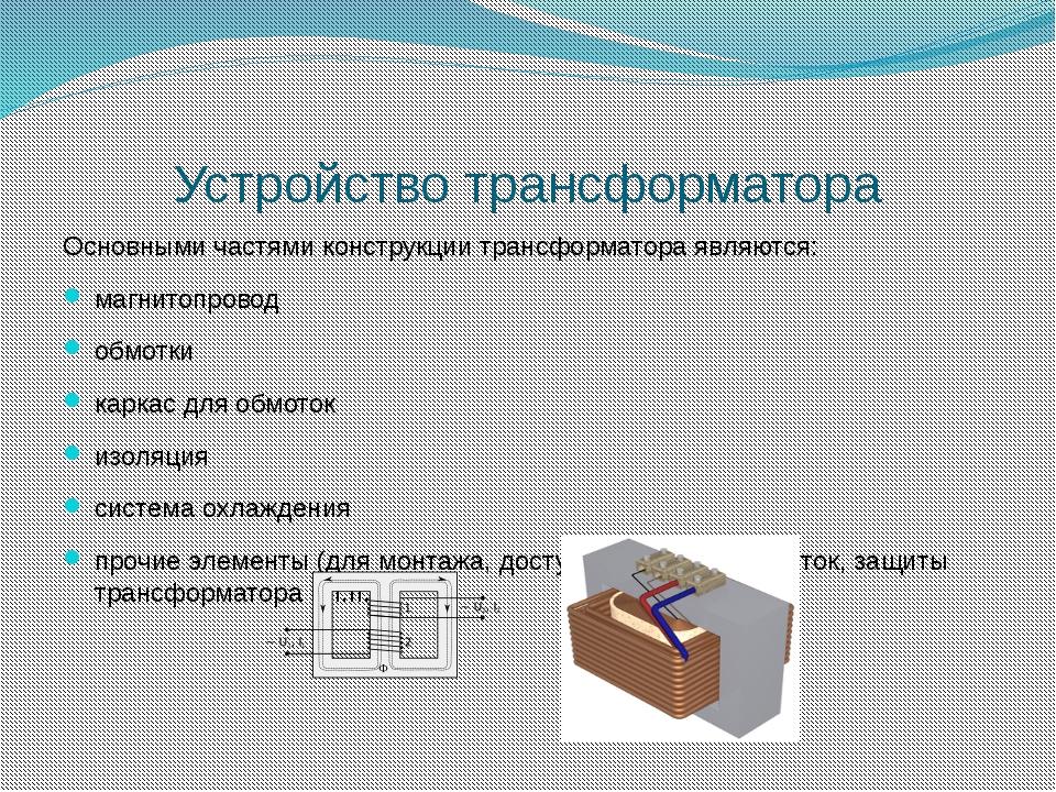Устройство трансформатора Основными частями конструкции трансформатора являют...
