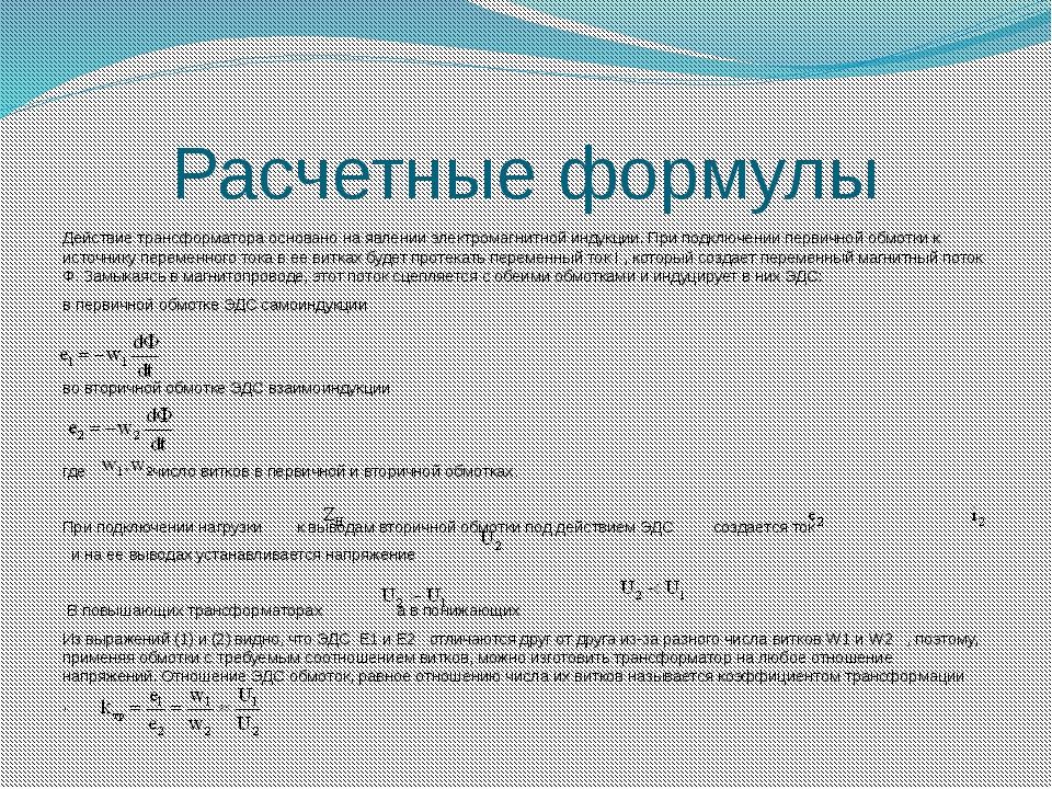 Расчетные формулы Действие трансформатора основано на явлении электромагнитно...