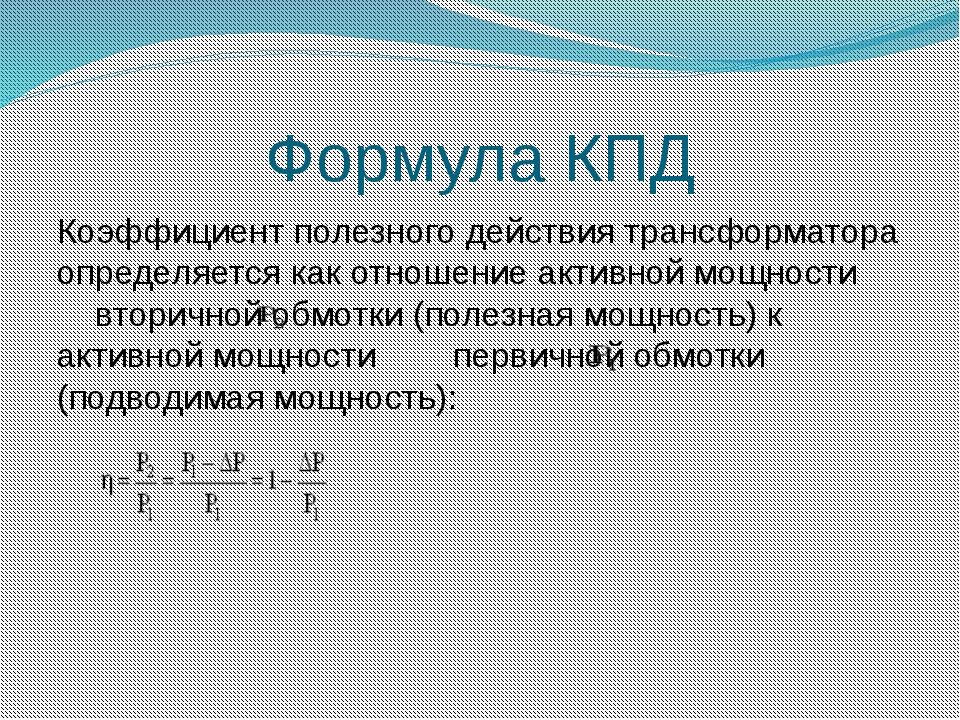 Формула КПД Коэффициент полезного действия трансформатора определяется как от...