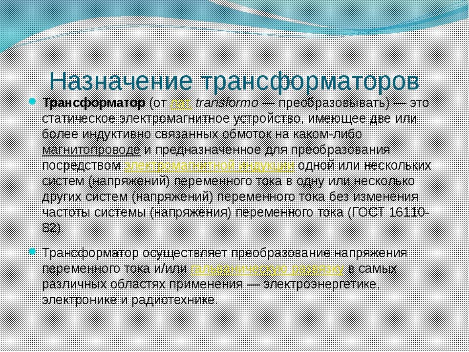 Назначение трансформаторов Трансформатор(отлат.transformo— преобразовыват...