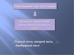 Порядковые числительные Называют порядковый номер предметов при их счёте Перв