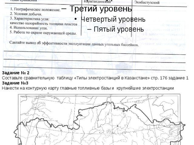 Задания по географии казахстана 9 класс