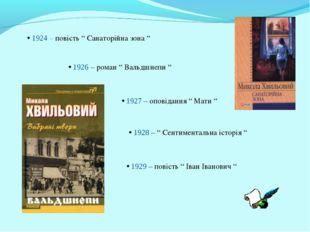 """1924 – повість """" Санаторійна зона """" 1926 – роман """" Вальдшнепи """" 1927 – опові"""