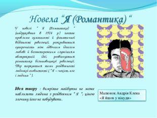 """У новелі """" Я (Романтика) """" (надрукована в 1924 р.) постає проблема гуманності"""