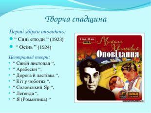 """Творча спадщина Перші збірки оповідань: """" Сині етюди """" (1923) """" Осінь """" (1924"""