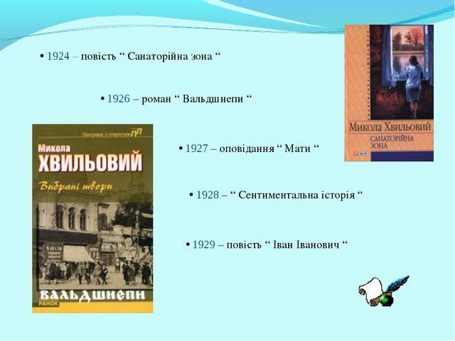 """1924 – повість """" Санаторійна зона """" 1926 – роман """" Вальдшнепи """" 1927 – опові..."""