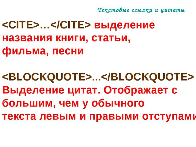 Текстовые ссылки и цитаты … выделение названия книги, статьи, фильма, песни ....