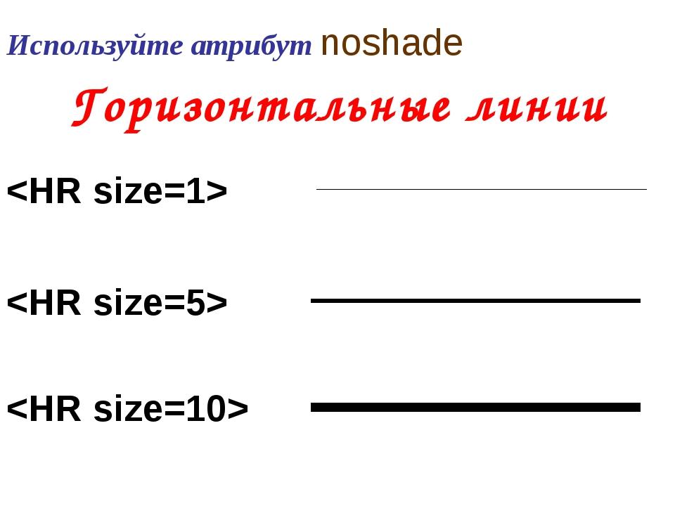 Используйте атрибут noshade Горизонтальные линии