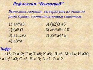 Выполнив задания, вычеркнуть из данного ряда буквы, соответсвующим ответам 1)