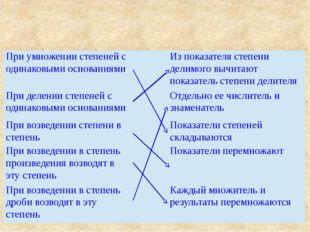 При умножении степеней с одинаковыми основаниями Из показателя степени делимо