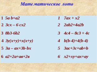 Математическое лото 1 5аb+а2 1 7ax+x2 2 3cx– 6cx2 2 2ab2+4a2b 3 8b3-6b2 3 4c4