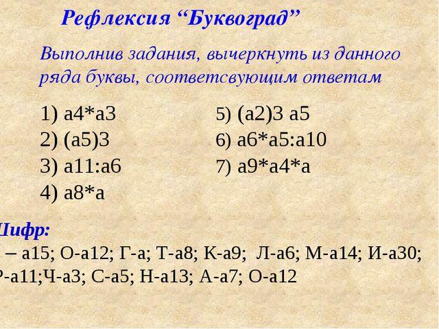 Выполнив задания, вычеркнуть из данного ряда буквы, соответсвующим ответам 1)...