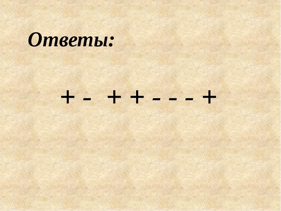 Ответы: + - + + - - - +