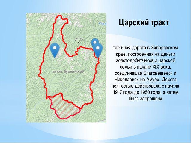 Царский тракт таежная дорога в Хабаровском крае, построенная на деньги золото...