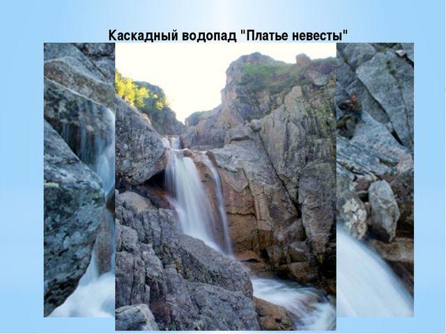 """Каскадный водопад """"Платье невесты"""""""