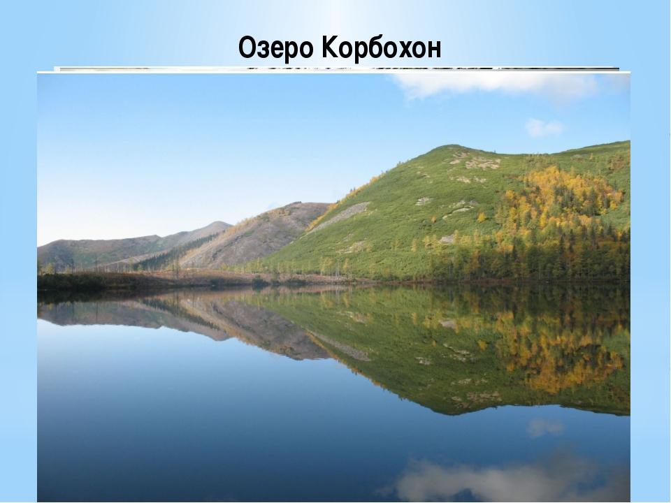 Озеро Корбохон