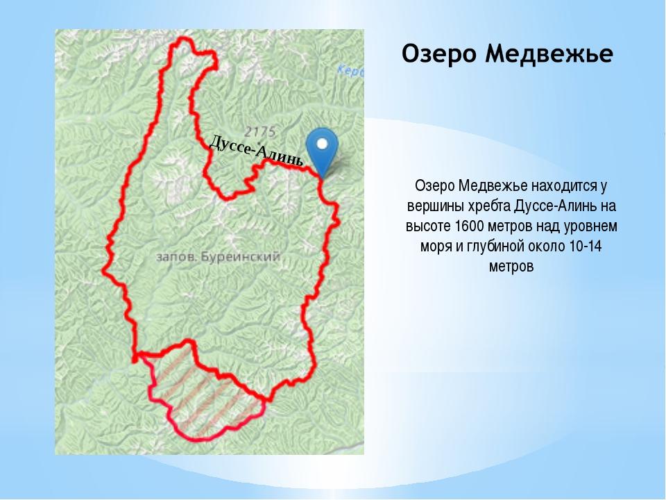 Озеро Медвежье находится у вершины хребта Дуссе-Алинь на высоте 1600 метров н...