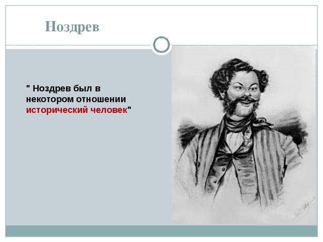 """Ноздрев """" Ноздрев был в некотором отношении исторический человек"""""""